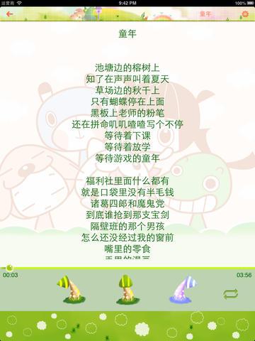 童声歌曲精选 screenshot 10