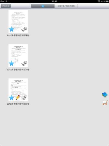 2012高考试卷:北京、上海、全国等近20套高考卷 - náhled