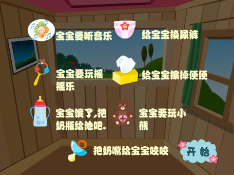 宝贝总动员 screenshot 7