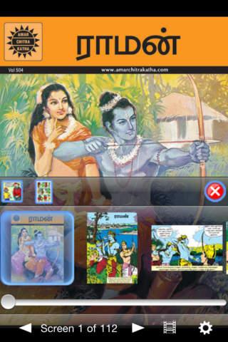 Rama In Tamil screenshot 1