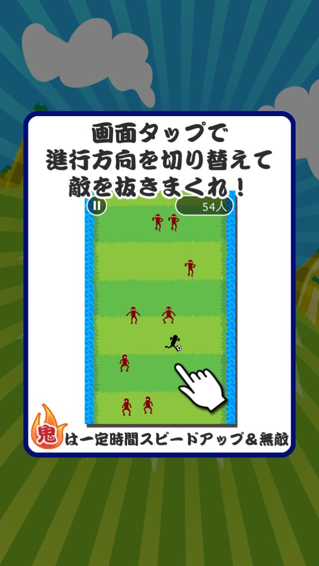 鬼ドリブル screenshot 5