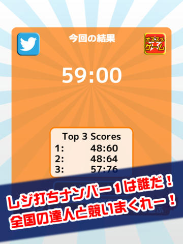 レジの達人HD screenshot 3