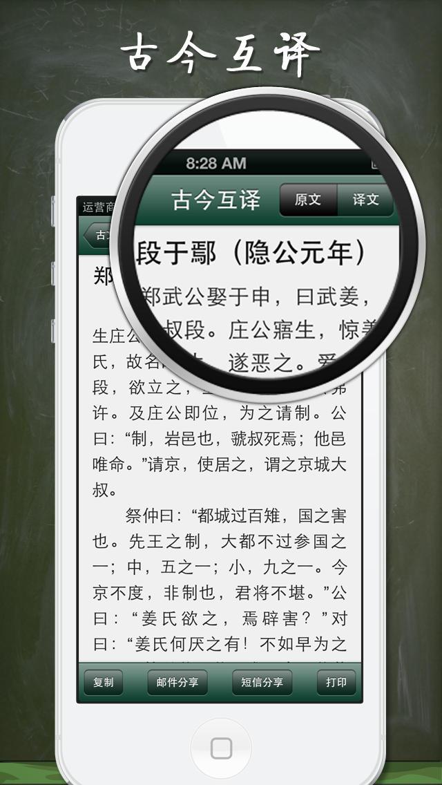高中选读古文古今翻译大全 screenshot 2