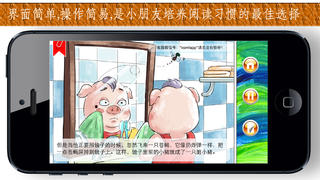 《小猪照镜子》经典绘本有声故事 screenshot 3
