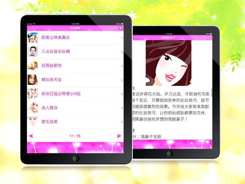 美女化妆指南图文详解 screenshot 8