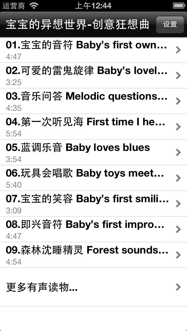 宝宝的异想世界-创意狂想曲 screenshot 1