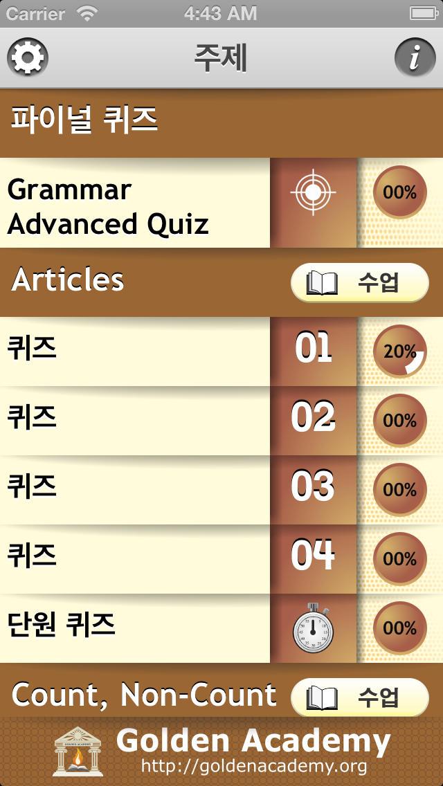 문법 전문가 : English Grammar 고급자 FREE screenshot 2
