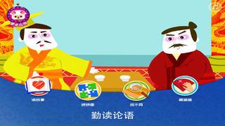 勤读论语-故事游戏书-baby365 screenshot 1