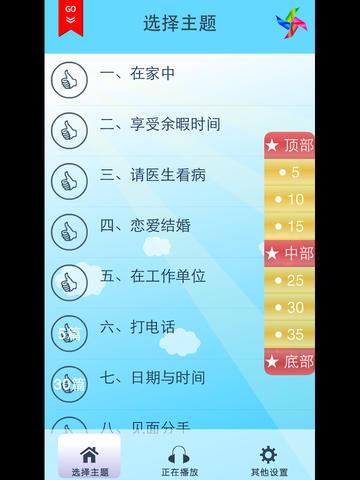 英语口语8000句 - 读书派出品 screenshot 5