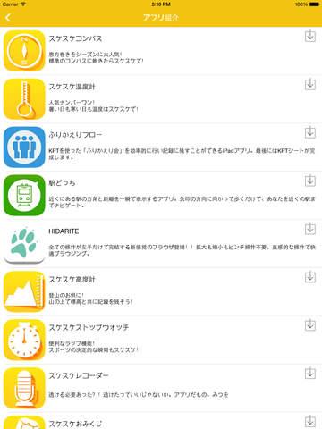 ASSポータルアプリ - náhled