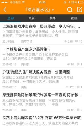 浦东三林网 - náhled