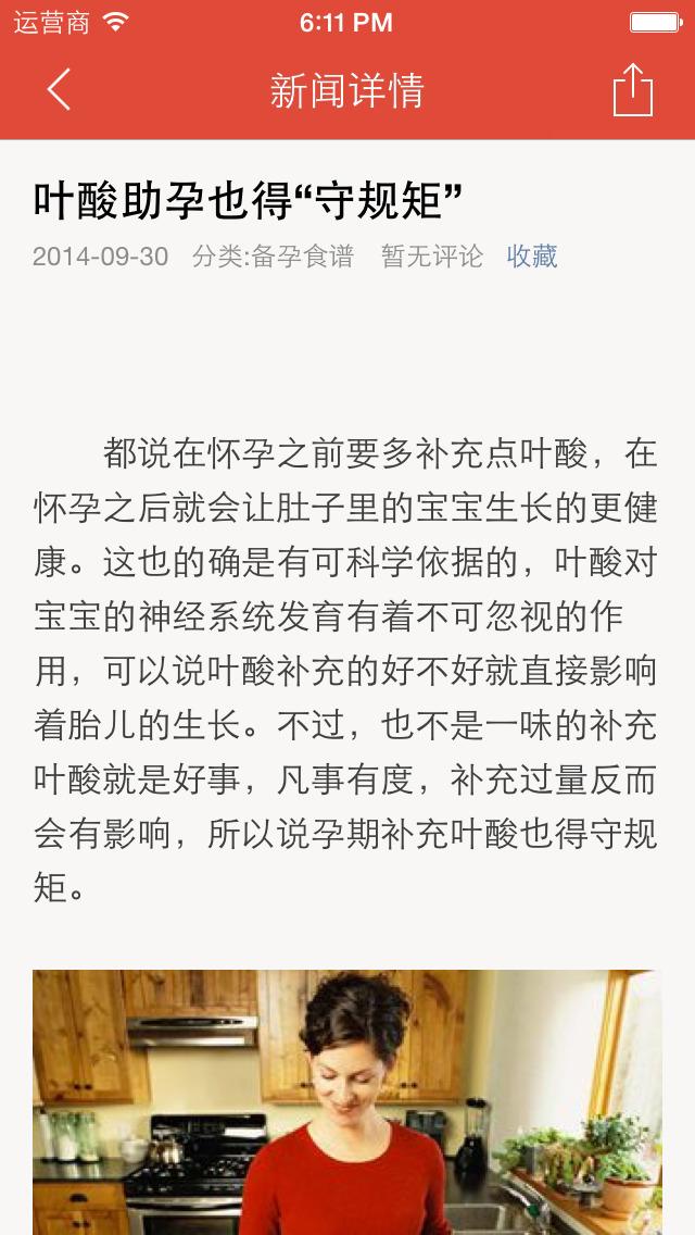 备孕指南 - 备孕贴心助手 screenshot 4