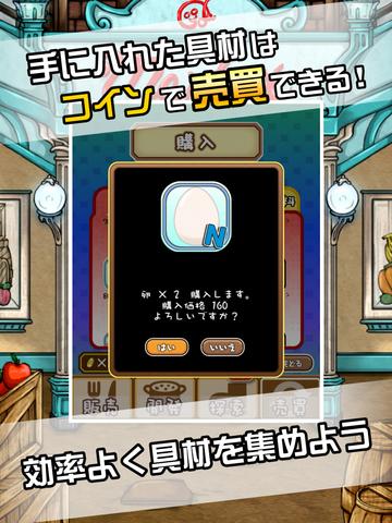 究極の幕の内弁当〜世界料理編〜 screenshot 9