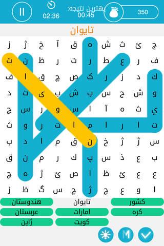 Persian Word Seach كلمات جستجو - náhled
