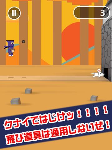 忍者ピンポン screenshot 7