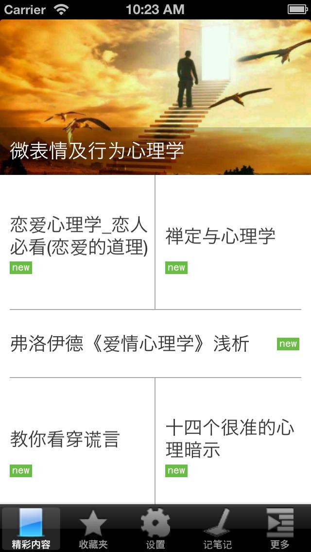 实用心理学(超实用) screenshot 2