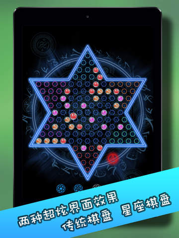 跳棋大战HD screenshot 4
