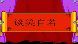 成语故事II 多多学文化 screenshot 3