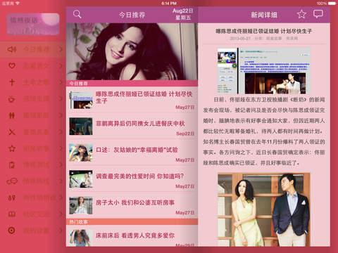 情感夜话HD - 午夜枕边两性男女情感故事 screenshot 2