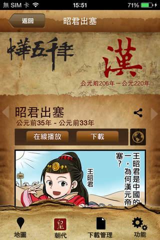中華五千年 - náhled