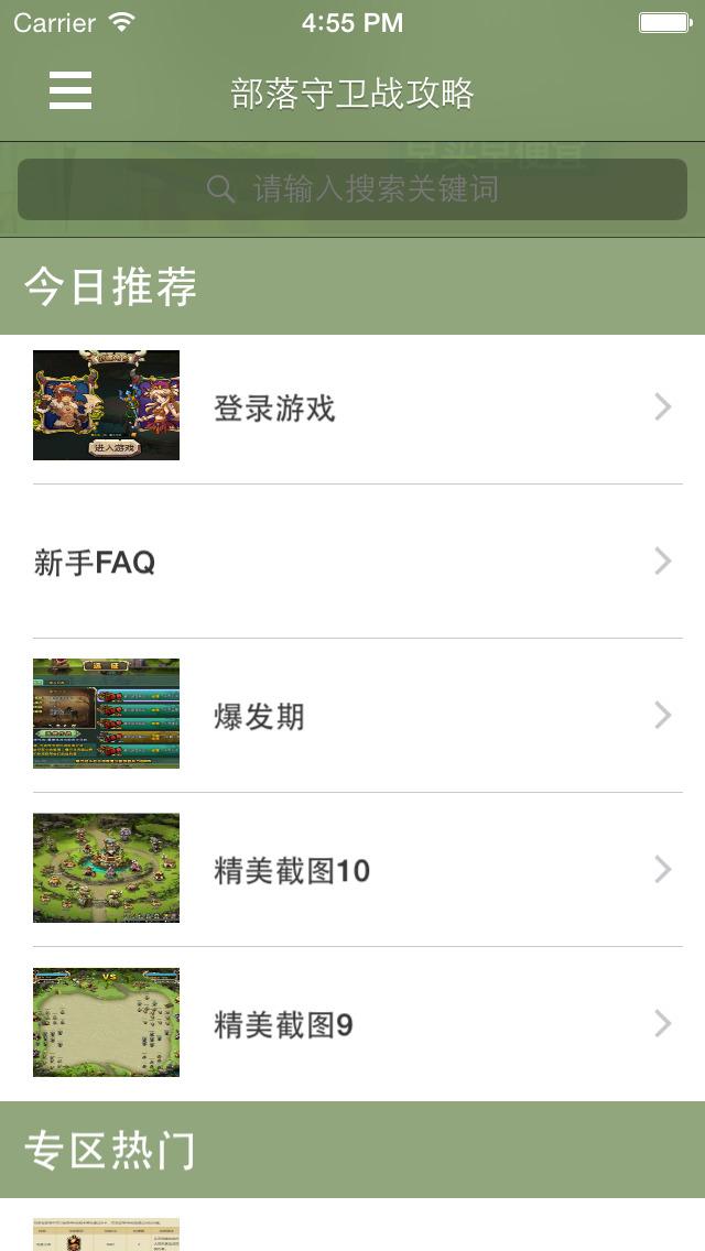 最全攻略 for 部落守卫战 screenshot 1