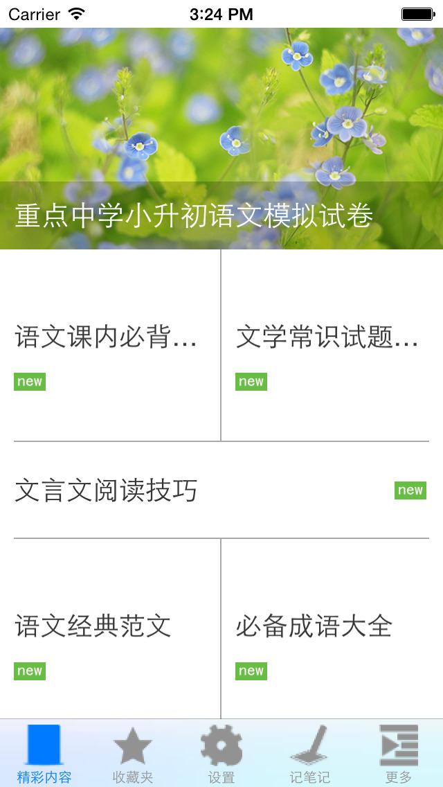 小升初语文必备资料大全 screenshot 1