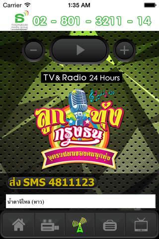T Radio - náhled