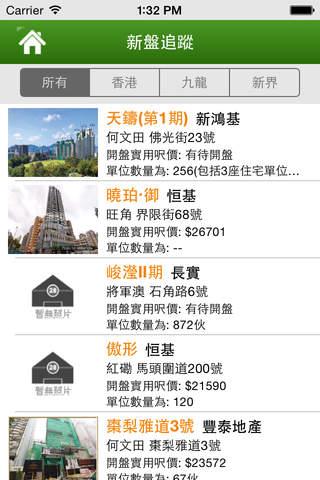 28Hse.com 香港屋網 - náhled
