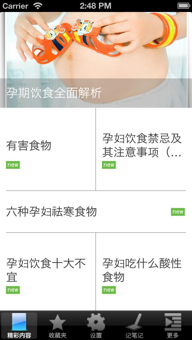 孕妇常识大全 screenshot 2