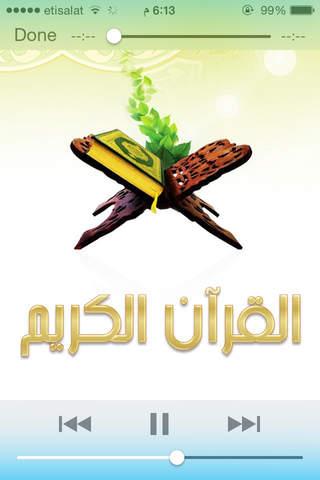 عبدالرحمن السديس ™ - náhled
