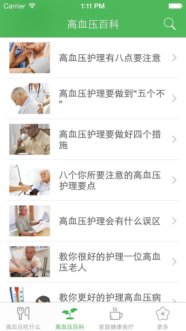 高血压养生食疗百科 screenshot 2