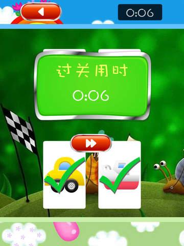 交通工具速记 screenshot 9