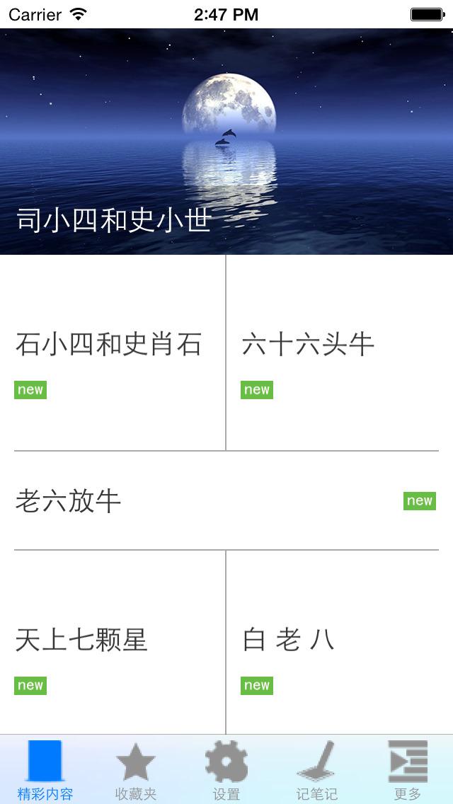 经典绕口令大全 screenshot 3