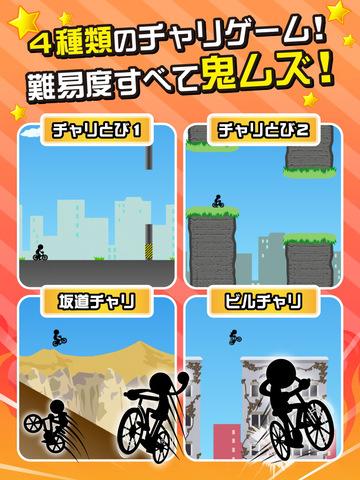 鬼ムズ!チャリ名人 〜チャリゲームの決定版!〜 screenshot 6