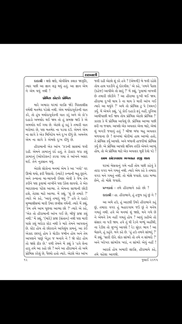 Dadavani Gujarati screenshot 5