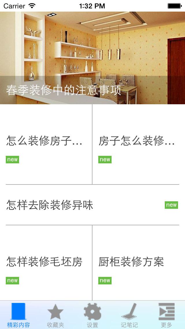 家庭装修指南 screenshot 2