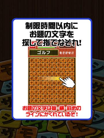 激ムズ文字探し100 screenshot 10