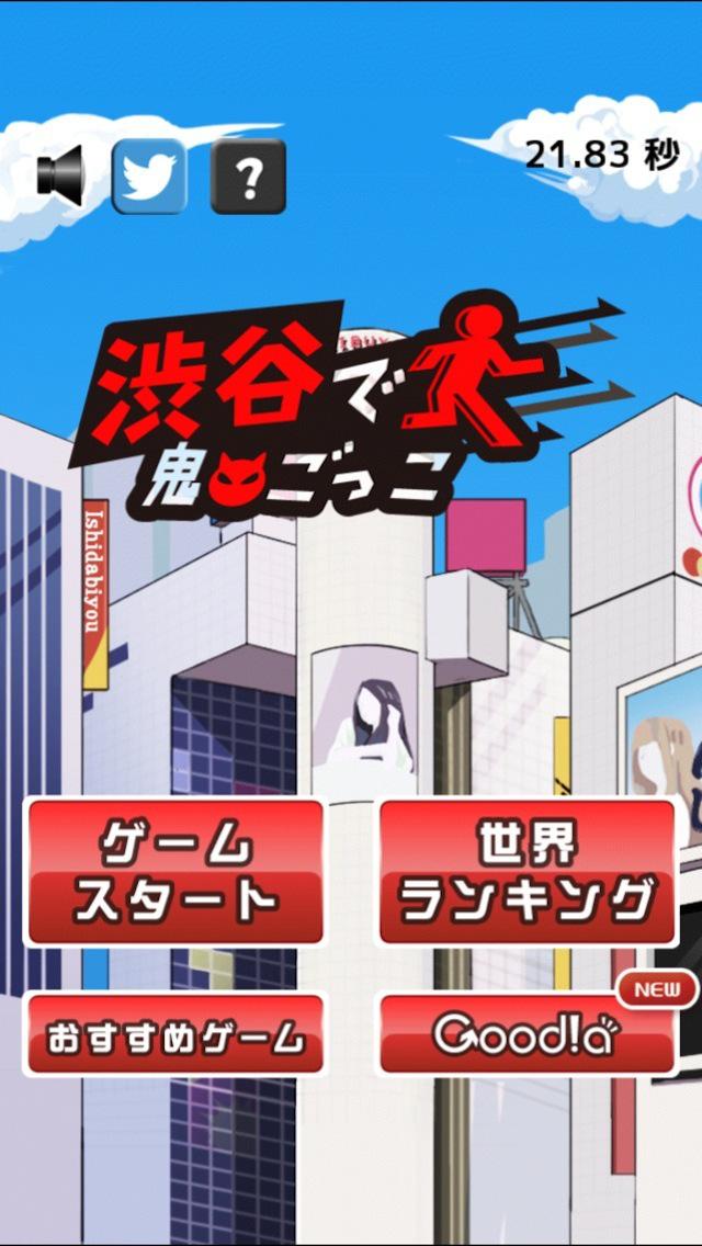 渋谷で鬼ごっこ screenshot 4