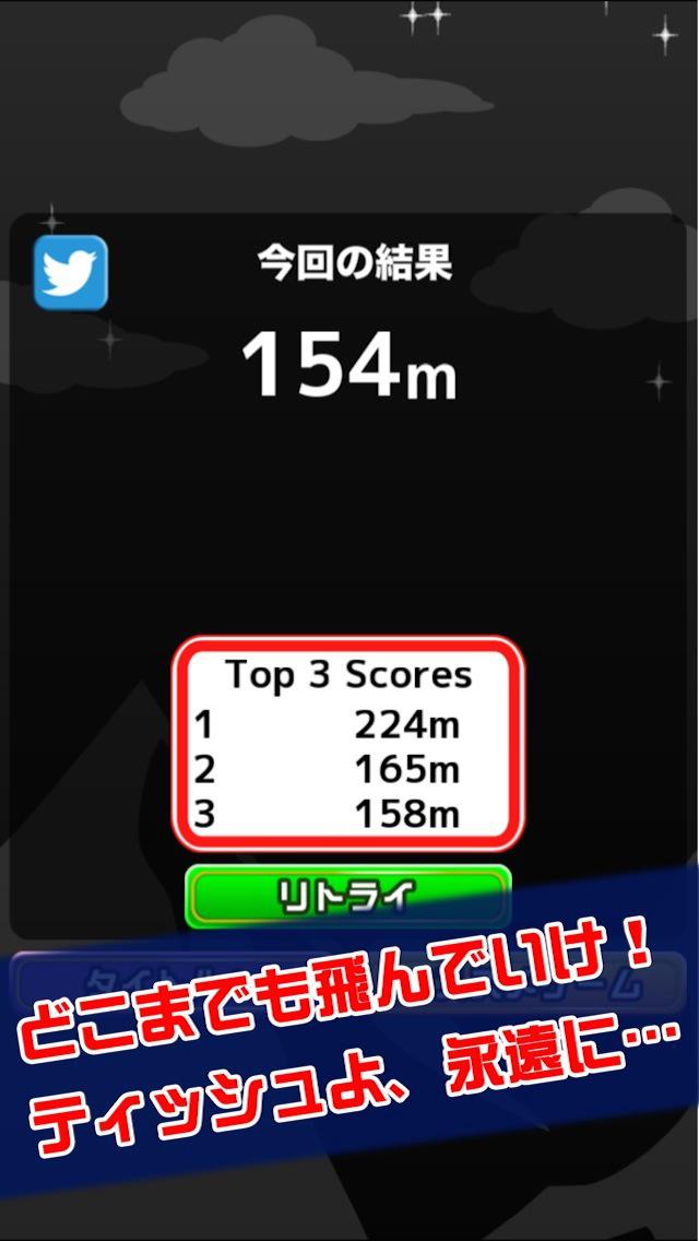 激ムズティッシュ screenshot 3