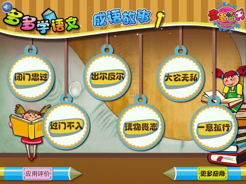成语故事I 多多学文化 screenshot 6