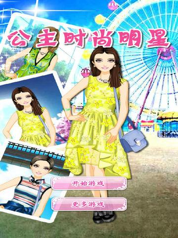 公主时尚明星 screenshot 5