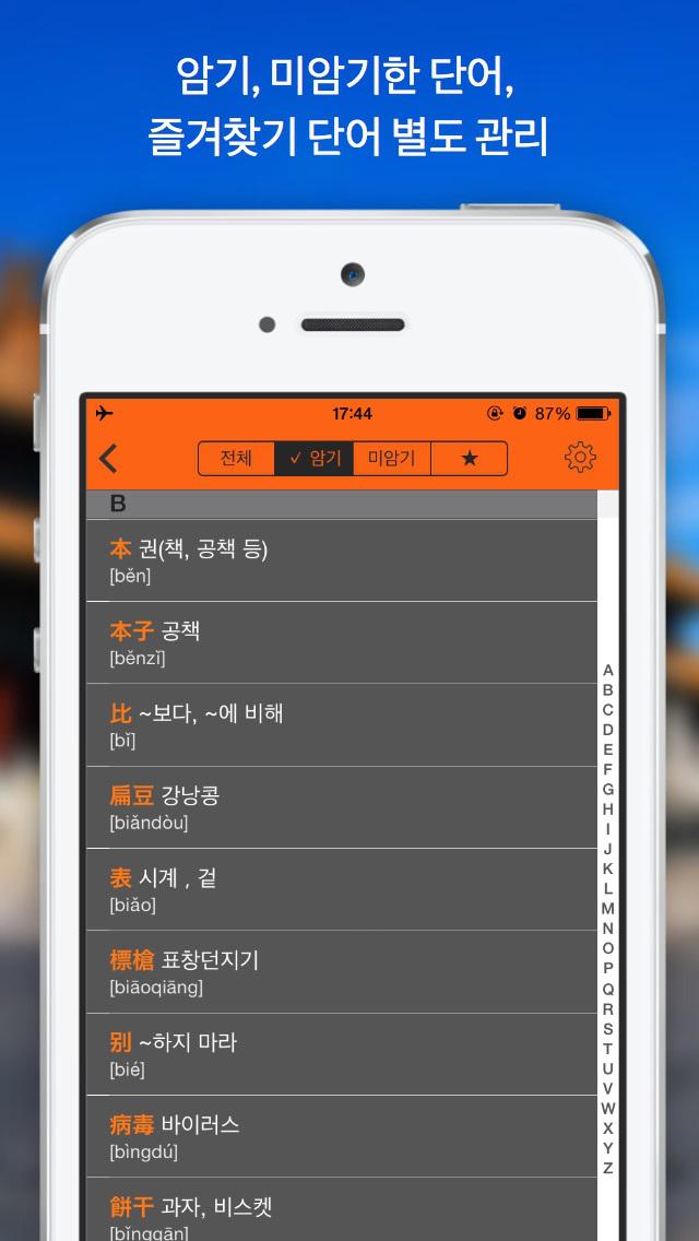 명품 중국어 프로 - 한중, 중한, 듣기평가 모드의 퀴즈(수능, HSK 대비) screenshot 2