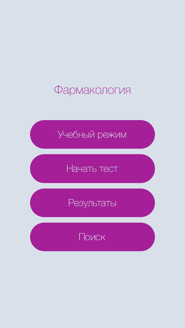 Фармакология тесты screenshot 1