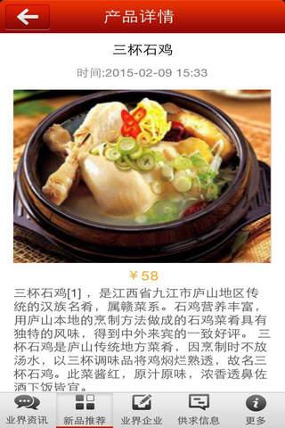 九江餐饮 - náhled