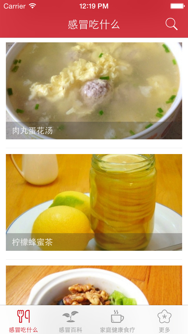感冒养生食疗百科 screenshot 1