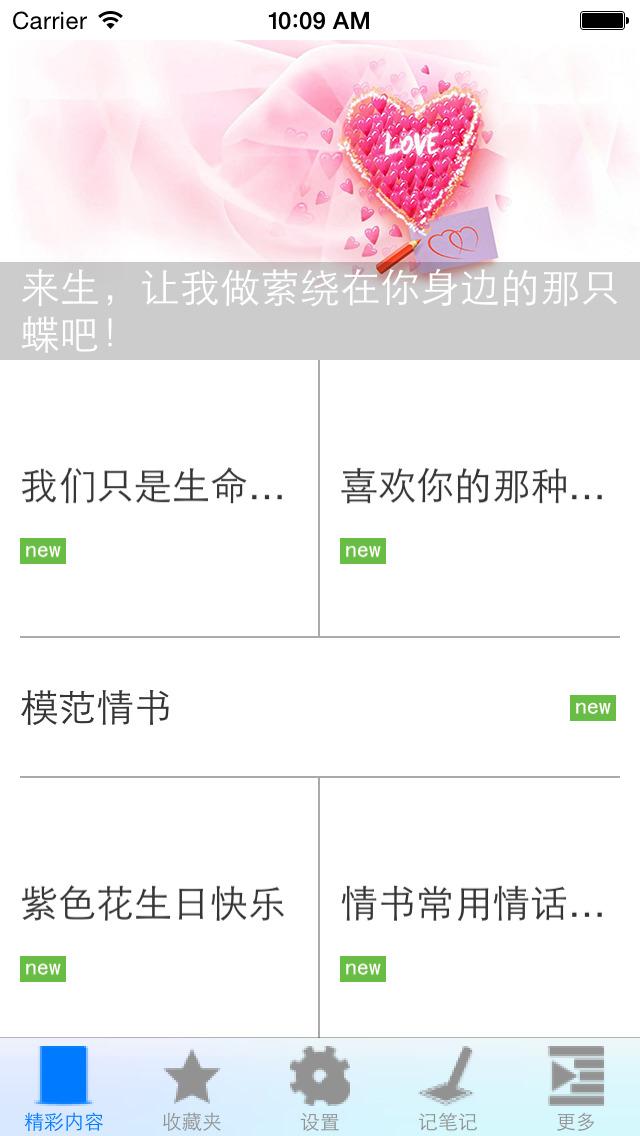 情书大全 screenshot 1