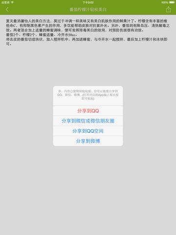 懒人食谱 - 懒人做菜速成神器 screenshot 10