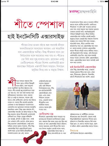 SANANDA Magazine screenshot 8