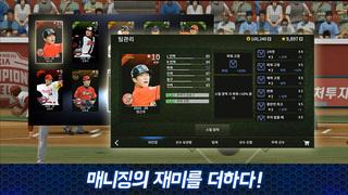 이사만루2015 KBO screenshot 4
