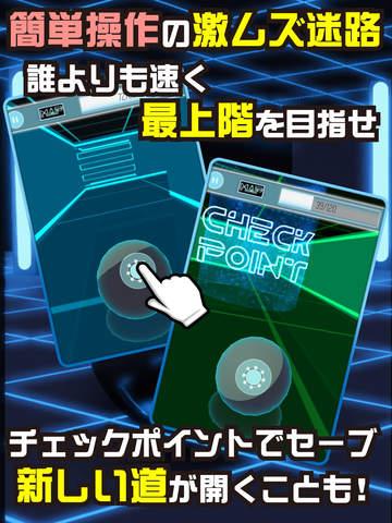 MAZE TOWER -立体迷路3D- screenshot 6